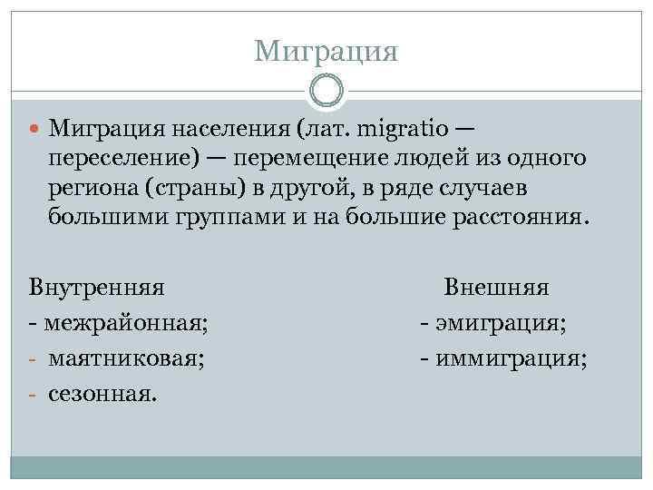 Миграция населения (лат. migratio — переселение) — перемещение людей из одного региона (страны) в