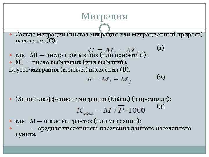 Миграция Сальдо миграции (чистая миграция или миграционный прирост) населения (С): (1) где MI —
