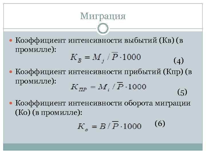 Миграция Коэффициент интенсивности выбытий (Кв) (в промилле): (4) Коэффициент интенсивности прибытий (Кпр) (в промилле):