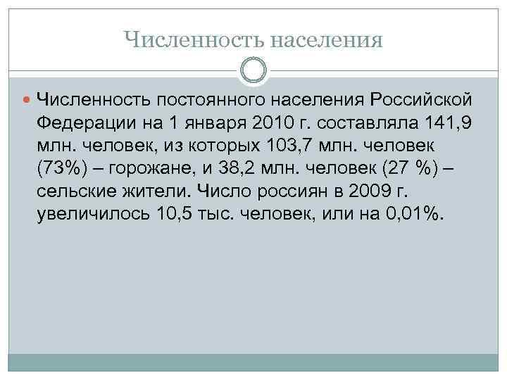 Численность населения Численность постоянного населения Российской Федерации на 1 января 2010 г. составляла 141,