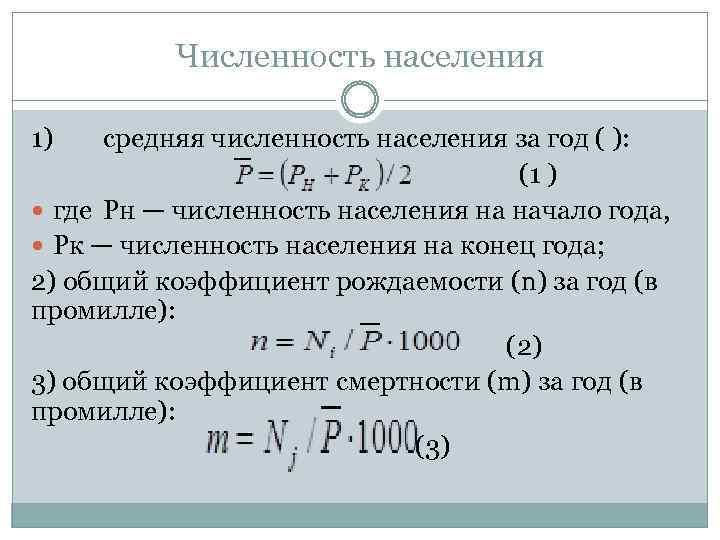Численность населения 1) средняя численность населения за год ( ): (1 ) где Рн