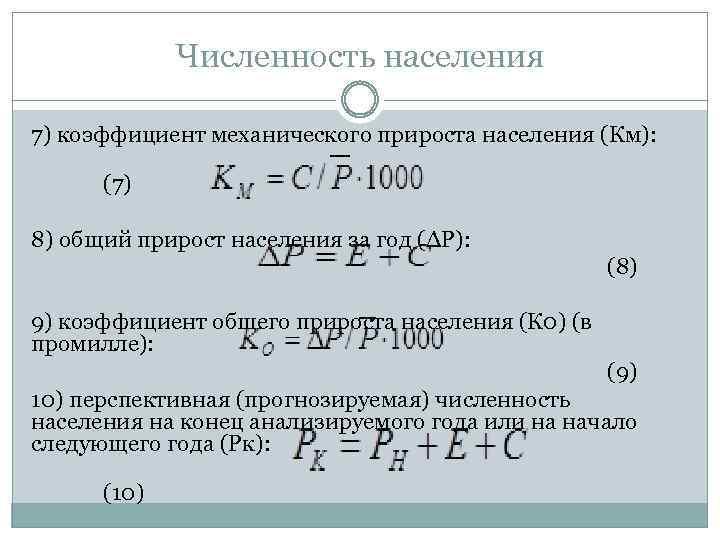 Численность населения 7) коэффициент механического прироста населения (Км): (7) 8) общий прирост населения за