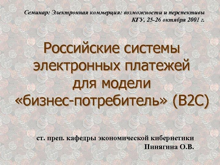 Семинар: Электронная коммерция: возможности и перспективы КГУ, 25 -26 октября 2001 г. Российские системы