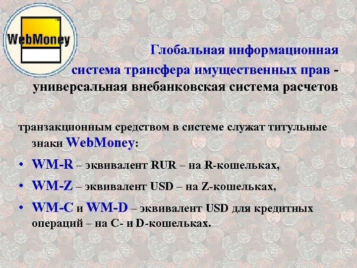 Глобальная информационная система трансфера имущественных прав универсальная внебанковская система расчетов транзакционным средством в системе
