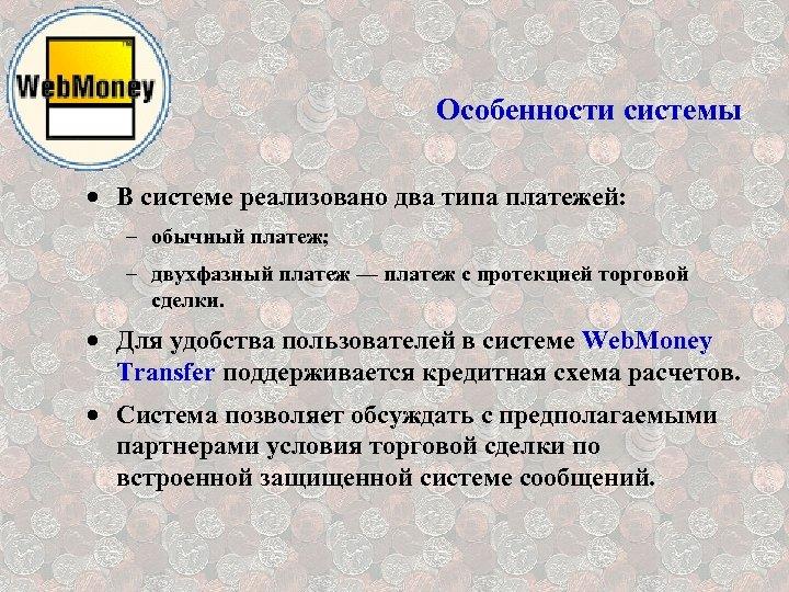 Особенности системы · В системе реализовано два типа платежей: – обычный платеж; – двухфазный