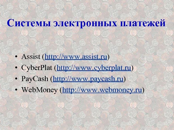 Системы электронных платежей • • Assist (http: //www. assist. ru) Cyber. Plat (http: //www.