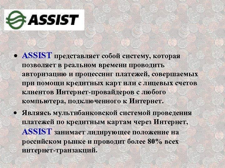 · ASSIST представляет собой систему, которая позволяет в реальном времени проводить авторизацию и процессинг