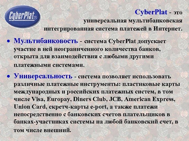 Cyber. Plat - это универсальная мультибанковская интегрированная система платежей в Интернет. · Мультибанковость -