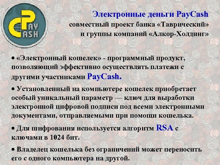 Электронные деньги Pay. Cash совместный проект банка «Таврический» и группы компаний «Алкор-Холдинг» · «Электронный
