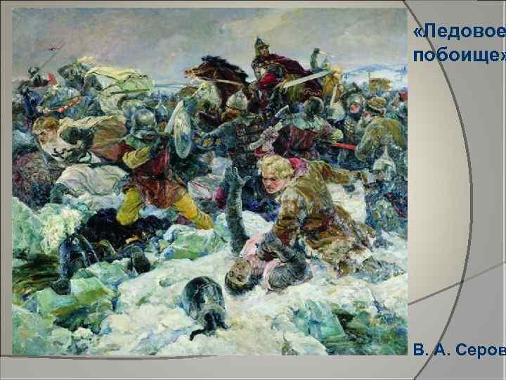 «Ледовое побоище» В. А. Серов