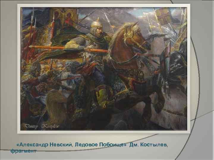 «Александр Невский, Ледовое Побоище» Дм. Костылев, фрагмент