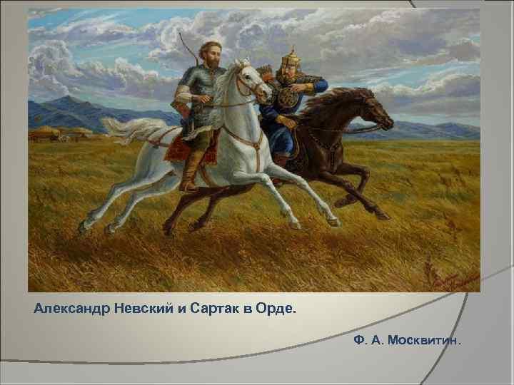 Александр Невский и Сартак в Орде. Ф. А. Москвитин.