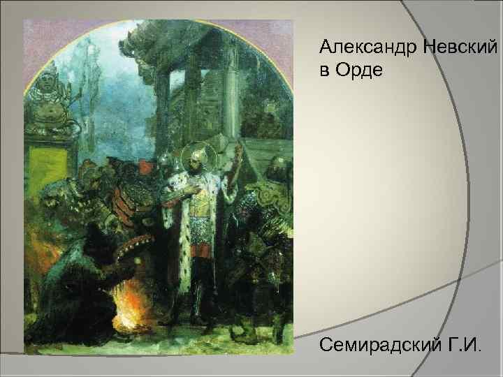 Александр Невский в Орде Семирадский Г. И.