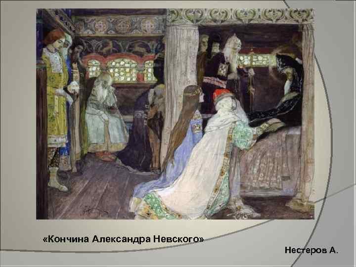 «Кончина Александра Невского» Нестеров А.