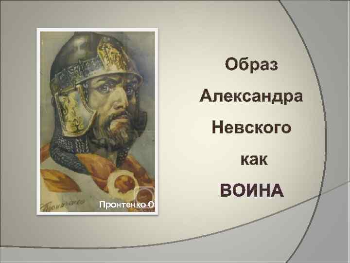 Пронтенко О