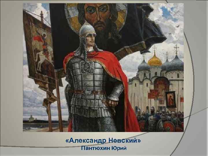 «Александр Невский» Пантюхин Юрий