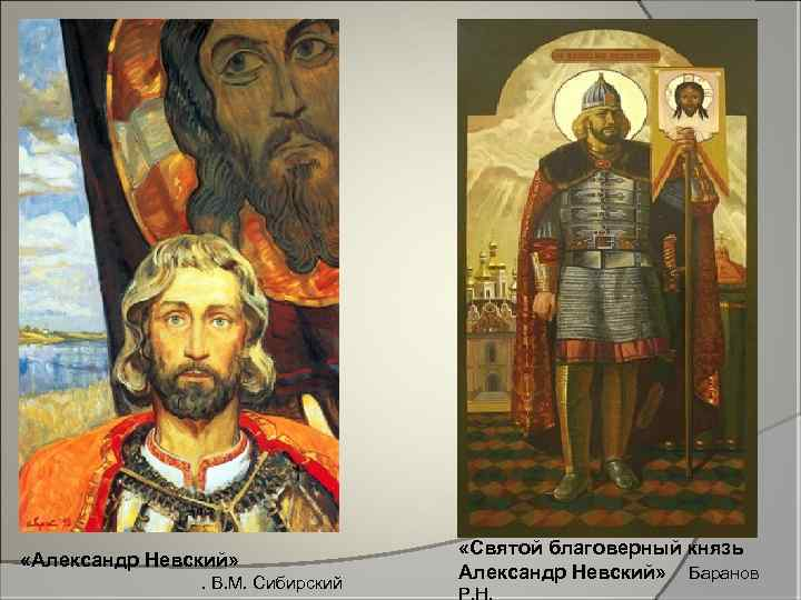«Александр Невский» . В. М. Сибирский «Святой благоверный князь Александр Невский» Баранов