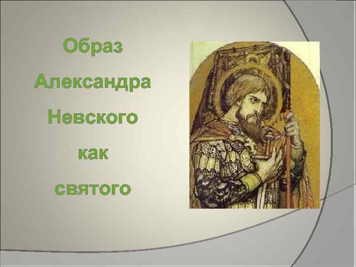 Образ Александра Невского как святого