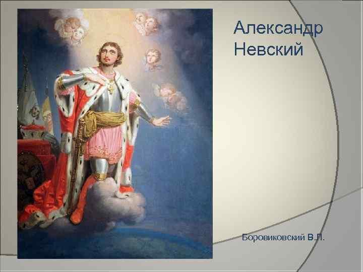 Александр Невский Боровиковский В. Л.