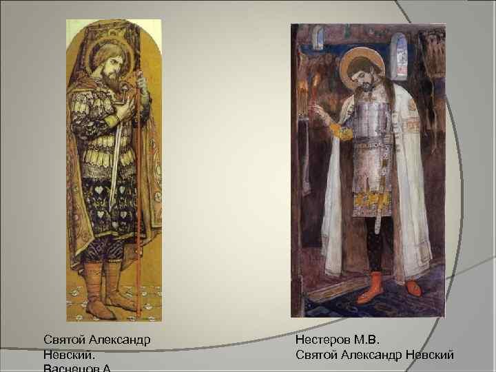 Святой Александр Невский. Нестеров М. В. Святой Александр Невский