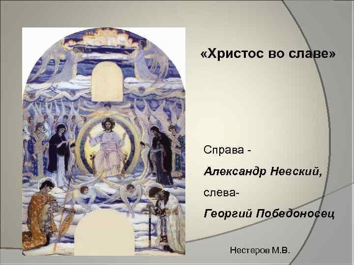 «Христос во славе» Справа Александр Невский, слева. Георгий Победоносец Нестеров М. В.