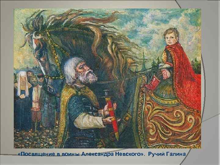 «Посвящение в воины Александра Невского» . Ручий Галина
