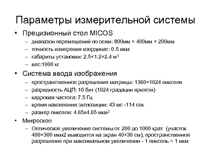 Параметры измерительной системы • Прецизионный стол MICOS – – диапазон перемещений по осям: 800