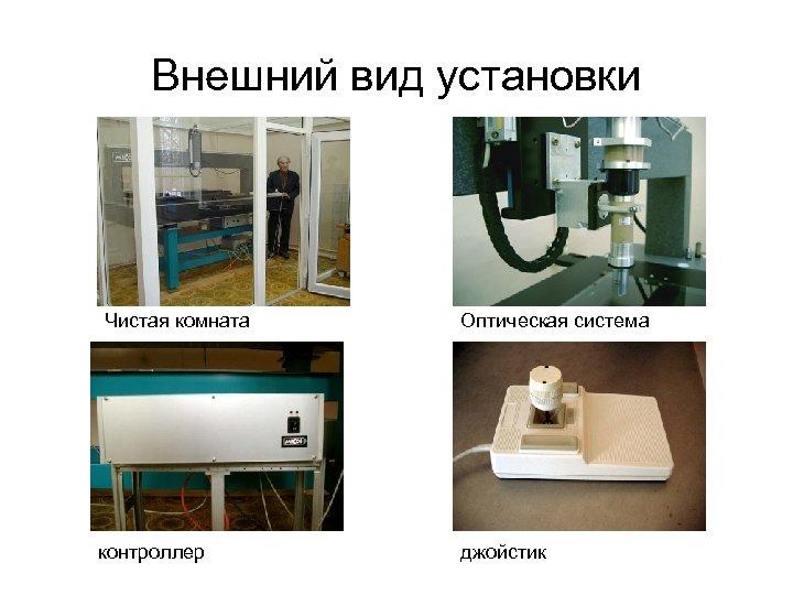 Внешний вид установки Чистая комната контроллер Оптическая система джойстик
