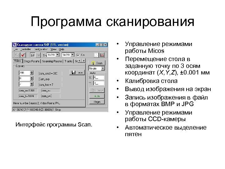Программа сканирования Интерфейс программы Scan. • Управление режимами работы Micos • Перемещение стола в