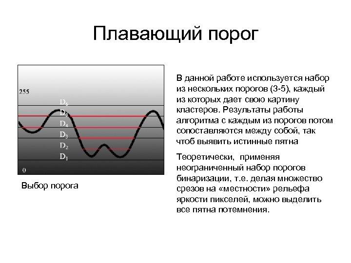 Плавающий порог В данной работе используется набор из нескольких порогов (3 -5), каждый из