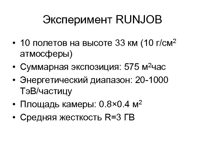 Эксперимент RUNJOB • 10 полетов на высоте 33 км (10 г/см 2 атмосферы) •