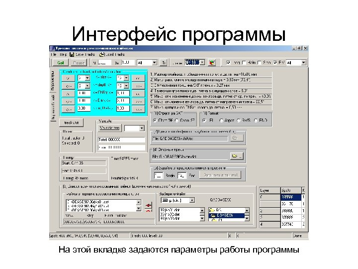 Интерфейс программы На этой вкладке задаются параметры работы программы