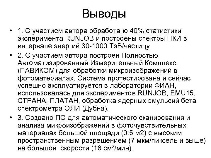 Выводы • 1. С участием автора обработано 40% статистики эксперимента RUNJOB и построены спектры