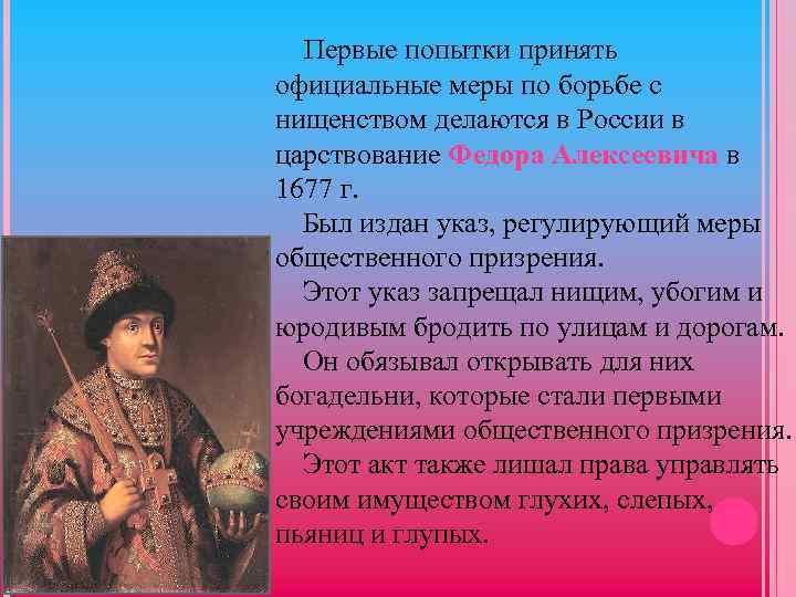 Первые попытки принять официальные меры по борьбе с нищенством делаются в России в царствование