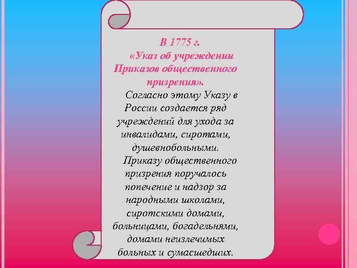 В 1775 г. «Указ об учреждении Приказов общественного призрения» . Согласно этому Указу в