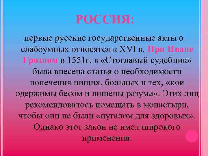 РОССИЯ: первые русские государственные акты о слабоумных относятся к XVI в. При Иване Грозном