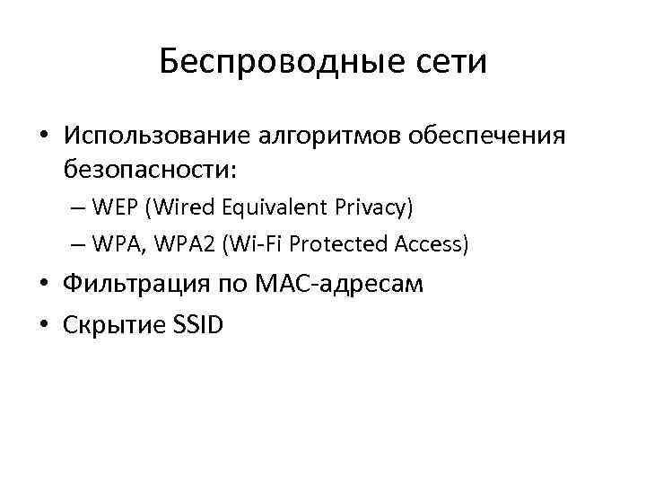 Беспроводные сети • Использование алгоритмов обеспечения безопасности: – WEP (Wired Equivalent Privacy) – WPA,