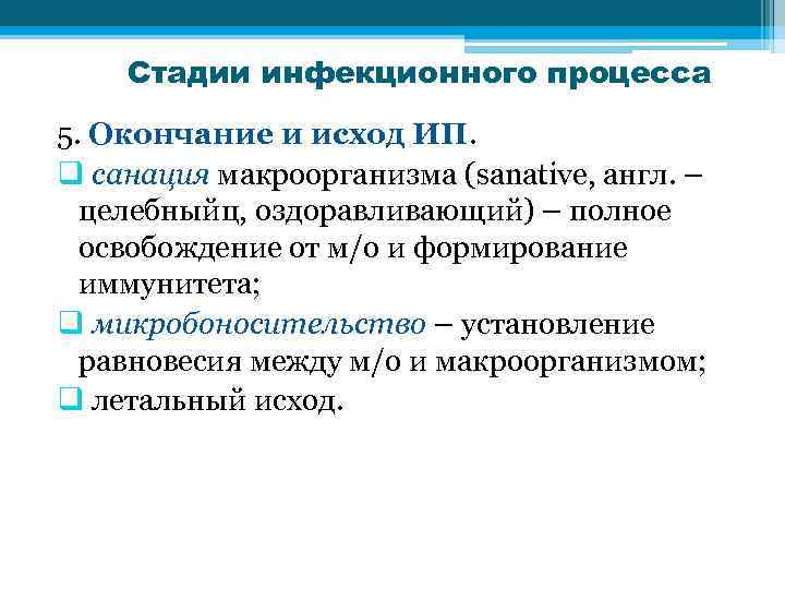 Стадии инфекционного процесса 5. Окончание и исход ИП. q санация макроорганизма (sanative, англ. –
