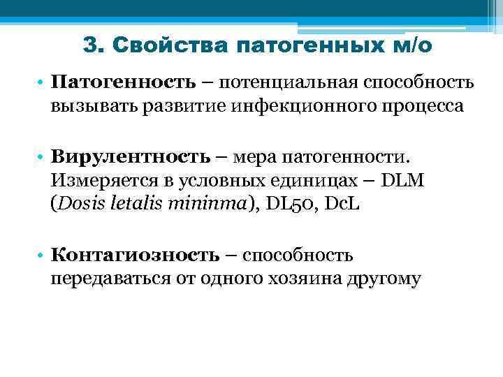 3. Свойства патогенных м/о • Патогенность – потенциальная способность вызывать развитие инфекционного процесса •
