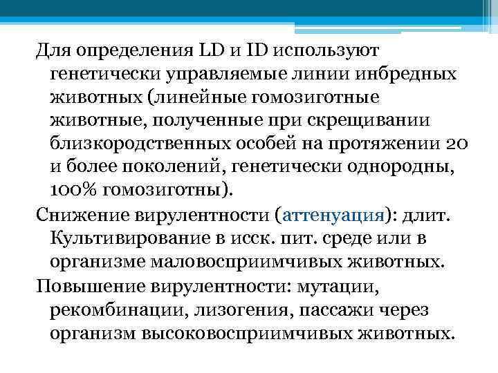 Для определения LD и ID используют генетически управляемые линии инбредных животных (линейные гомозиготные животные,