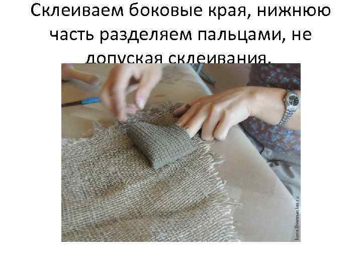 Склеиваем боковые края, нижнюю часть разделяем пальцами, не допуская склеивания.