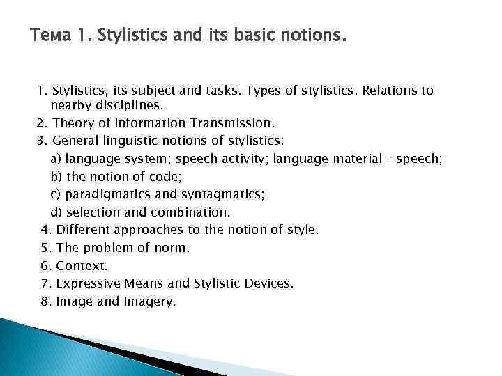Тема 1 Stylistics and its basic notions 1