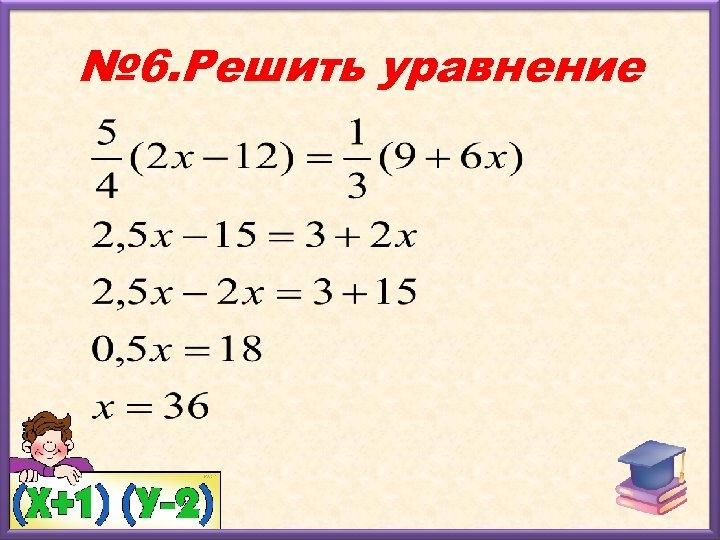 № 6. Решить уравнение