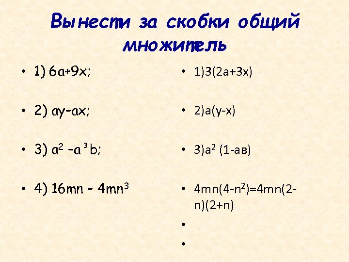 Вынести за скобки общий множитель • 1) 6 а+9 х; • 1)3(2 а+3 х)