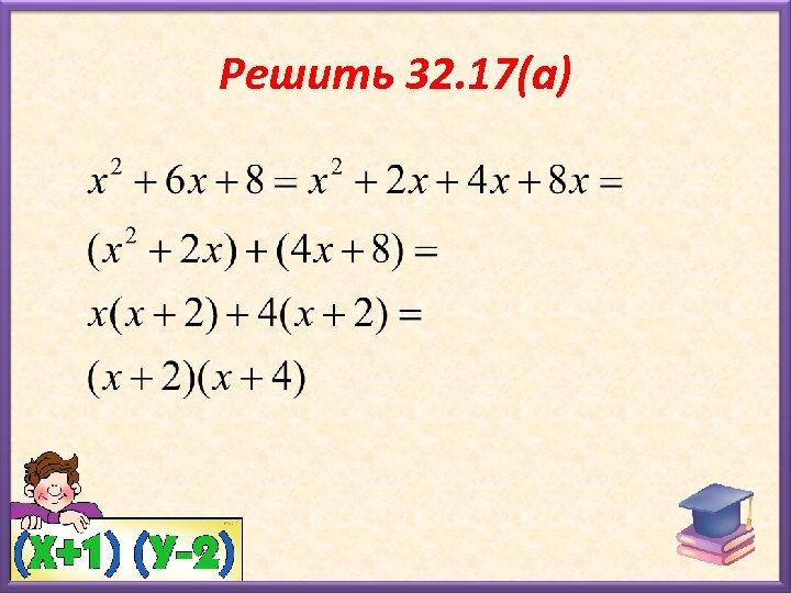 Решить 32. 17(а)