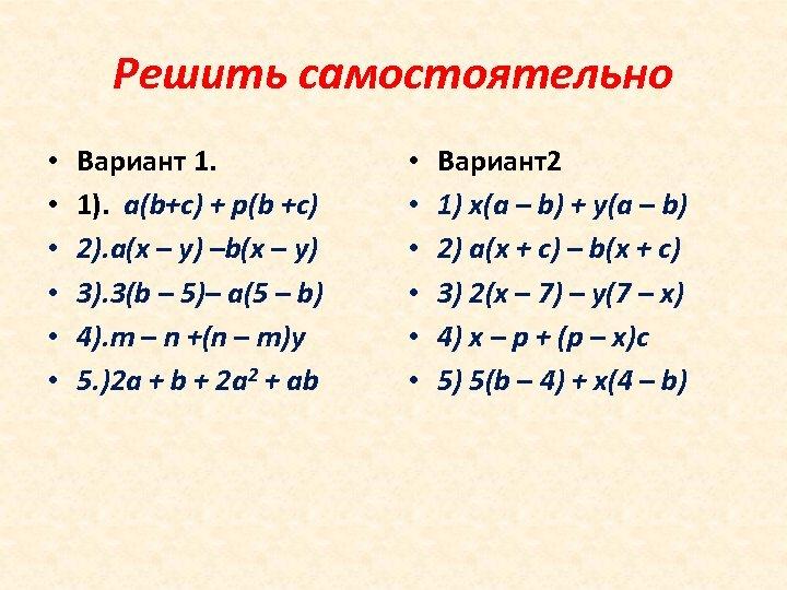 Решить самостоятельно • • • Вариант 1. 1). a(b+c) + p(b +c) 2). a(x