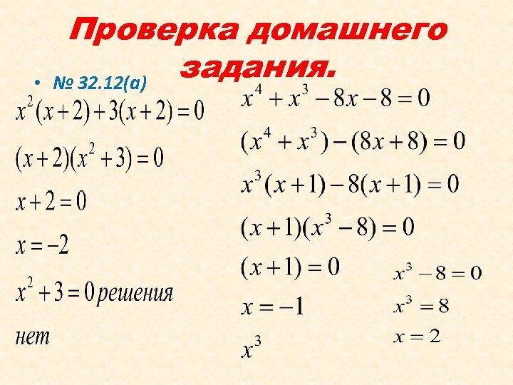 • Проверка домашнего задания. № 32. 12(а)