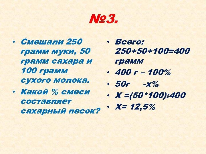 № 3. • Смешали 250 грамм муки, 50 грамм сахара и 100 грамм сухого