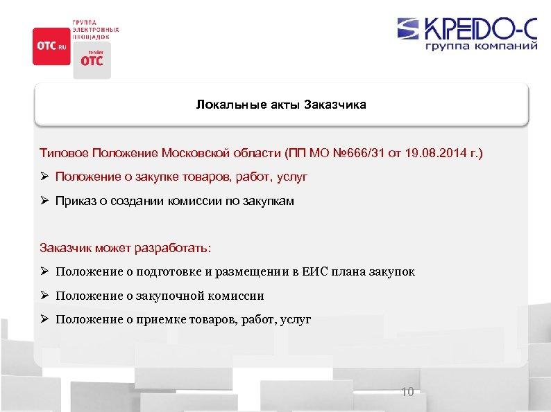 Локальные акты Заказчика Типовое Положение Московской области (ПП МО № 666/31 от 19. 08.