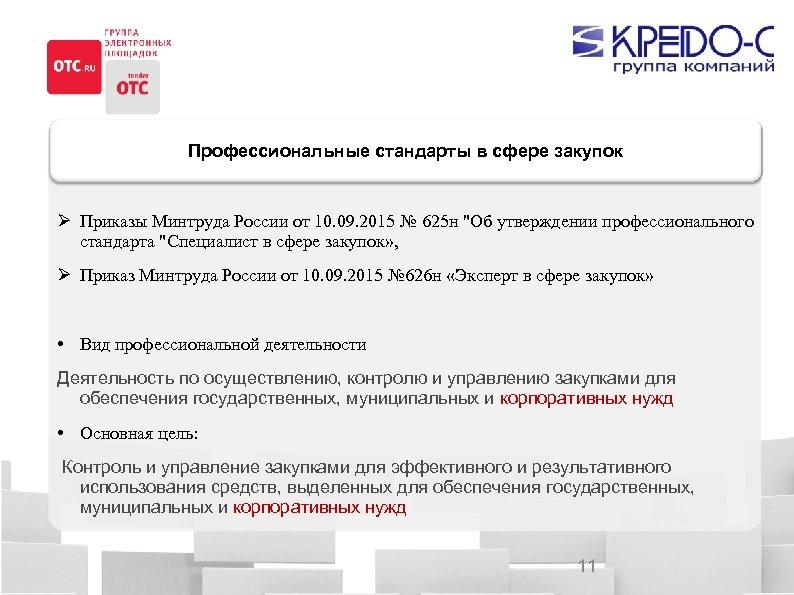 Профессиональные стандарты в сфере закупок Приказы Минтруда России от 10. 09. 2015 № 625